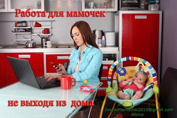 mama-komp + Работа для Мамочек Надпись