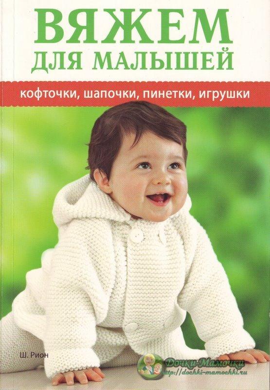 Вяжем для малыша, вязание спицами