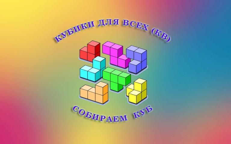 собираем куб